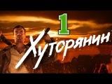 Хуторянин 1 серия Премьера 2013 драма сериал