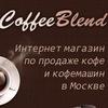 Coffee Blend: продажа кофе и кофемашин в Москве