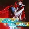 7 декабря: Скворцы Степанова в Донецке!