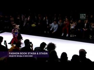 Moscow Fashion Week 2018, показ коллекции Fashion book by Alena Stepina