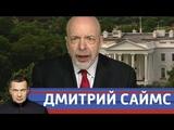 Дмитрий Саймс: очередной скандал вокруг Трампа. Воскресный вечер с Владимиром Соловьевым