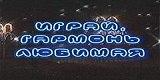 Играй, гармонь любимая! (1-й канал Останкино, 1995)