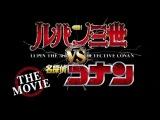 ルパン三世vs名探偵コナン the movie スペシャル映像