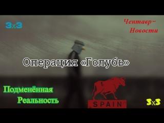 Чентавр-Новости. Выпуск #50 - Операция «Голубь» (П.Р. часть 13)