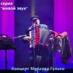 Михаил Гулько альбом Ваше благородие (Live)
