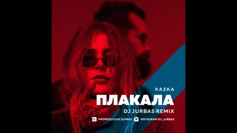 Kazka Плакала Dj Jurbas Remix ЗАРЕМИКСОВАНА