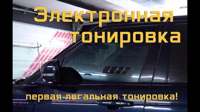 Электротонировка OnGlass на Range Rover одним нажатием на кнопку! Первая Легальная тонировка!