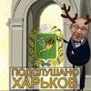 Подслушано   Харьков (без правил и цензуры)