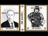 Плохие новости: Путина послание, про доллар, кто убивает неизвестных солдат ?!