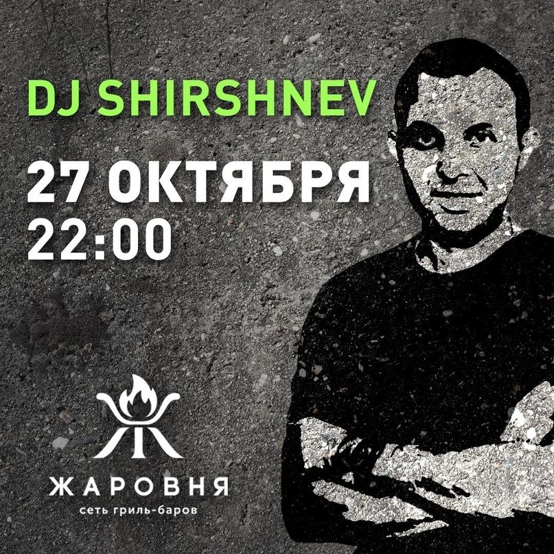 Максим Ширшнев | Москва