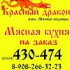 «Красный дракон» Мясная кухня