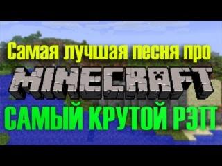 ����� ������ ����� ��� Minecraft , ��� ��� ���������. �������� ����!!