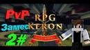 RPG keron PvP нарезки Пать замес 2