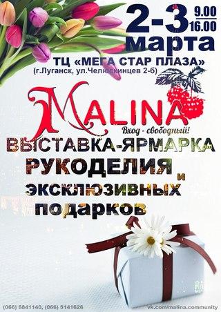 """16. Выставка-ярмарка  """"Малина """" г.Луганск. декабрь 2012 * март 2013."""