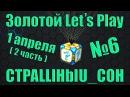 ЗЛП №6 от CTPALLlHbIU_COH  1 апреля (2 часть)  Танки Онлайн  Золотой Летс Плей