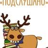 Подслушано школа #3 им.А.С.Пушкина