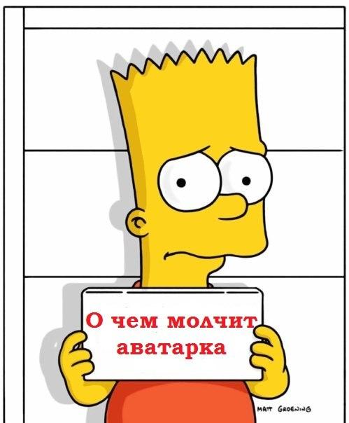 аватарка в отпуске: