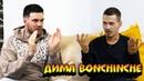 Дима Bonchinche о Танцах на ТНТ Семье и ЛГБТ В Гостях у Грайма
