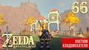 Костюм кладоискателя ※ The Legend of Zelda BotW 66