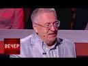 Жириновский озвучил сценарий для США Трапу пора учить русский язык Вечер с Владимиром Соловьевым