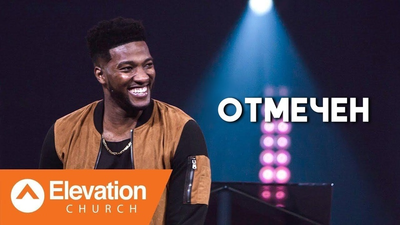 Майкл Тодд Отмечен Marked Pastor Michael Todd Проповедь 2018