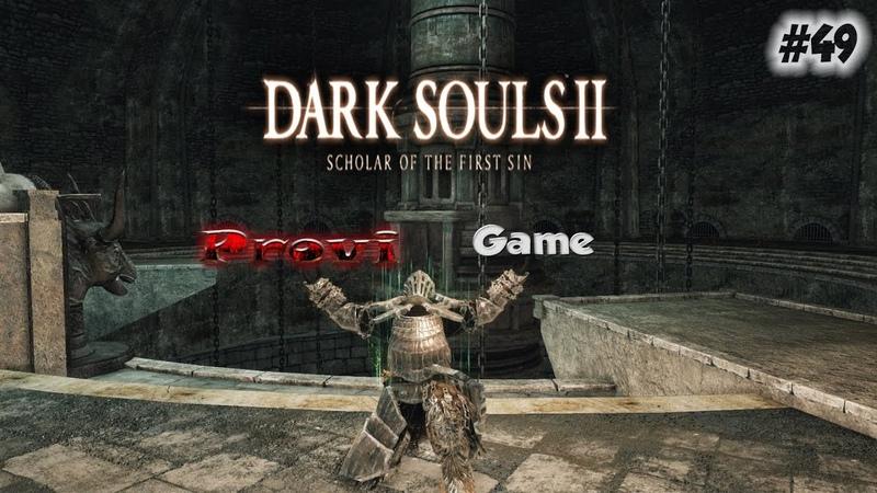 Dark Souls 2 Scholar Of The First Sin ► Хитрый фантом башни ► 49