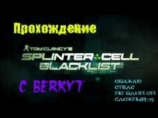 Летс плей на игру Tom Clancy's Splinter Cell.Blacklist.4 серия