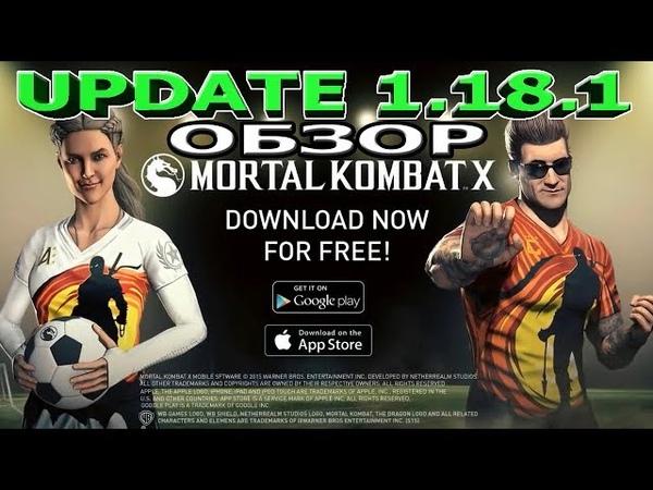 UPDATE 1.18.1(ОБНОВЛЕНИЕ 1.18.1)| ВЫШЛА ОБНОВА!| ОБЗОР!| Mortal Kombat X mobile(ios) » Freewka.com - Смотреть онлайн в хорощем качестве