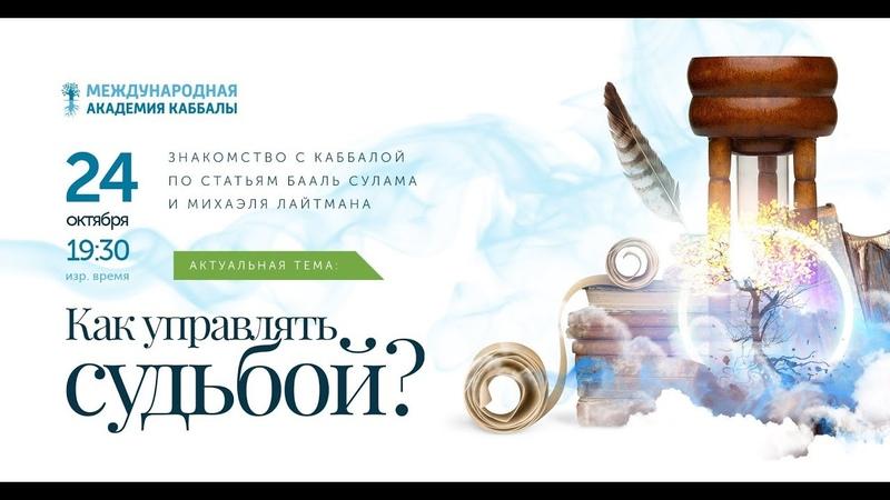 КАББАЛА Как управлять своей судьбой. 24.10.2018 Цикл вводных вебинаров