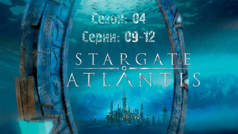 Stargate Atlsntis Season 04, Ep 09-12