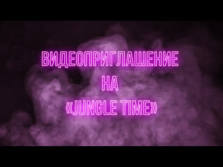"Видеоприглашение на ""jungle time"""