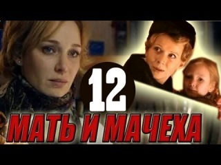 Мать и мачеха (2013) 12 серия. Мелодрама фильм сериал.