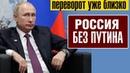 ⭐ Срочно ЧТО НУЖНО СДЕЛАТЬ ЧТОБЫ ПУТИН УШЕЛ Жуковский и Удальцов