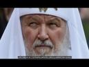 У Патриарха Кирилла арестовали счета в Швейцарии Причины