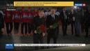 Новости на Россия 24 • Путин почтил память игроков ярославского Локомотива