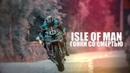 ISLE OF MAN 2018 TOURIST TROHY ОСТРОВ МЭН ГОНКИ СО СМЕРТЬЮ ТУРИСТ ТРОФИ