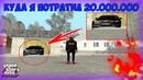 CRMP Amazing. RolePlay. 4 - КУДА Я ПОТРАТИЛ 20.000.000 РУБЛЕЙ