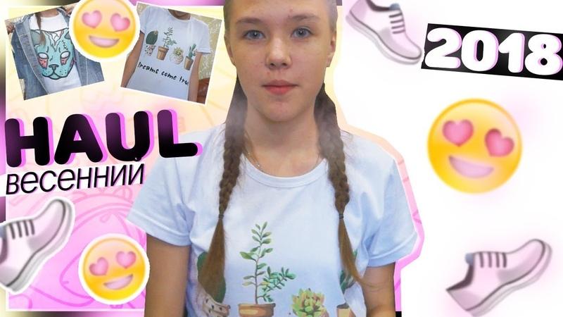 Еще счастливый обладатель=) ОСЕННИЙ HAUL МОИ ОСЕННИЕ ПОКУПКИ AUTUMN HAUL 2018Huge Autumn Clothing Haul Yana Cyrus