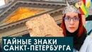 Топ 7 Тайных знаков Санкт-Петербурга по версии Обкультурились