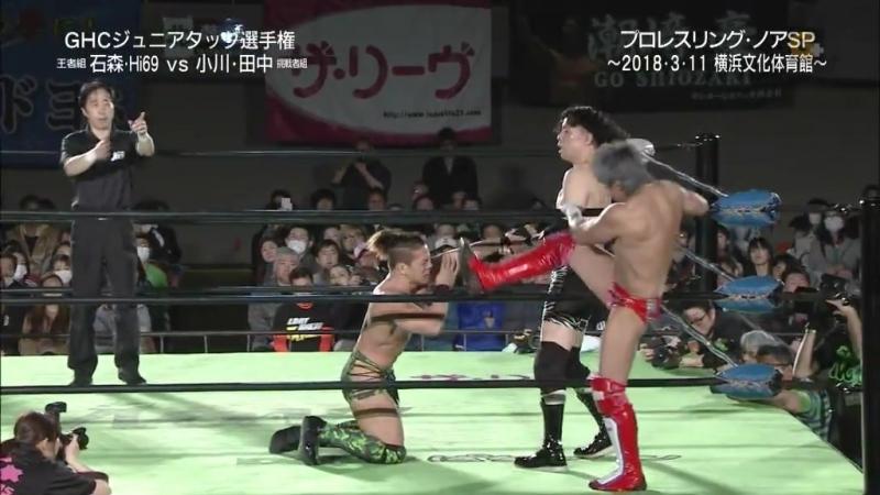 Taiji Ishimori Hi69 c vs Yoshinari Ogawa Minoru Tanaka NOAH Great Voyage 2018 in Yokohama