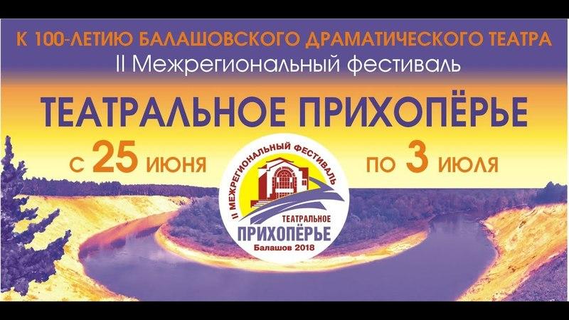 II межрегиональный фестиваль Театральное Прихопёрье 2018