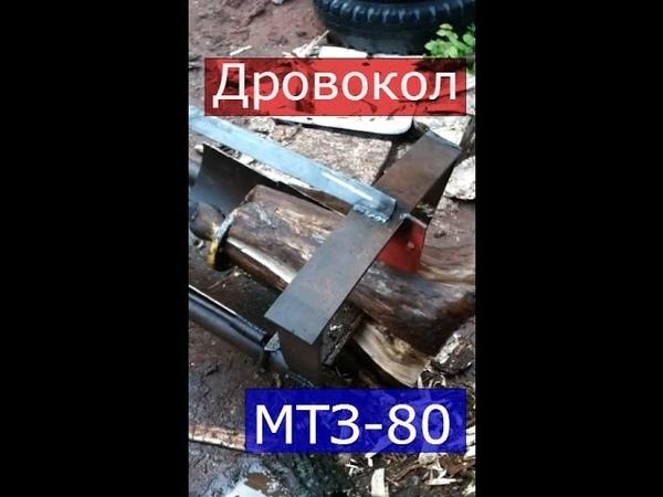 Трактор МТЗ-80 Дровокол