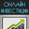 Онлайн инвестиции, вклады, заработок, ставки