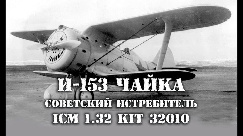 ICM 1 32 CHAIKA Soviet fighter kit 32010