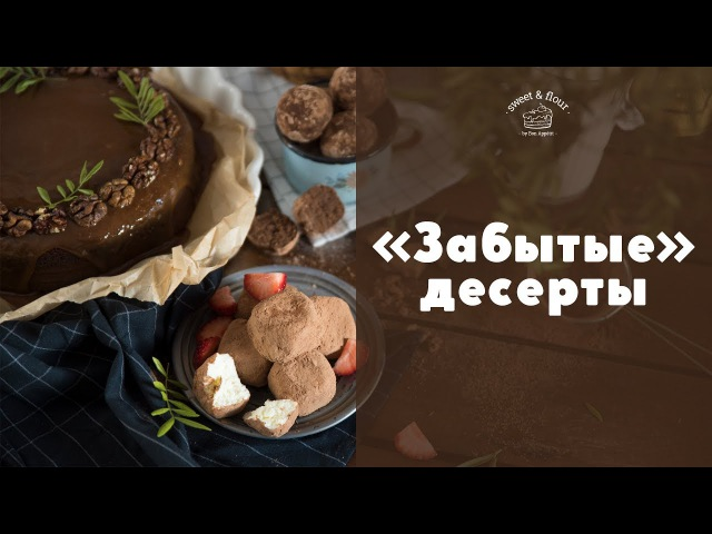 """""""Забытые"""" сладости [sweet flour]"""