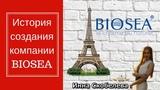 Основатели компании BIOSEA Онлайн проект #ЗахватМлм
