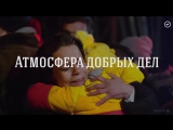 Трогательный ролик о добрых людях в России. Творите добро!