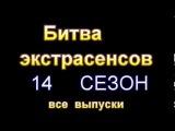 Битва экстрасенсов 14 сезон 13 выпуск серия 15.12.2013 все выпуски смотреть онлайн 1 14 15 22  шоу