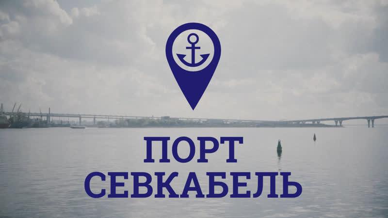 Фестиваль Путешествие Севкабель