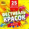 Фестиваль красок Холи! Ошмяны -2018!